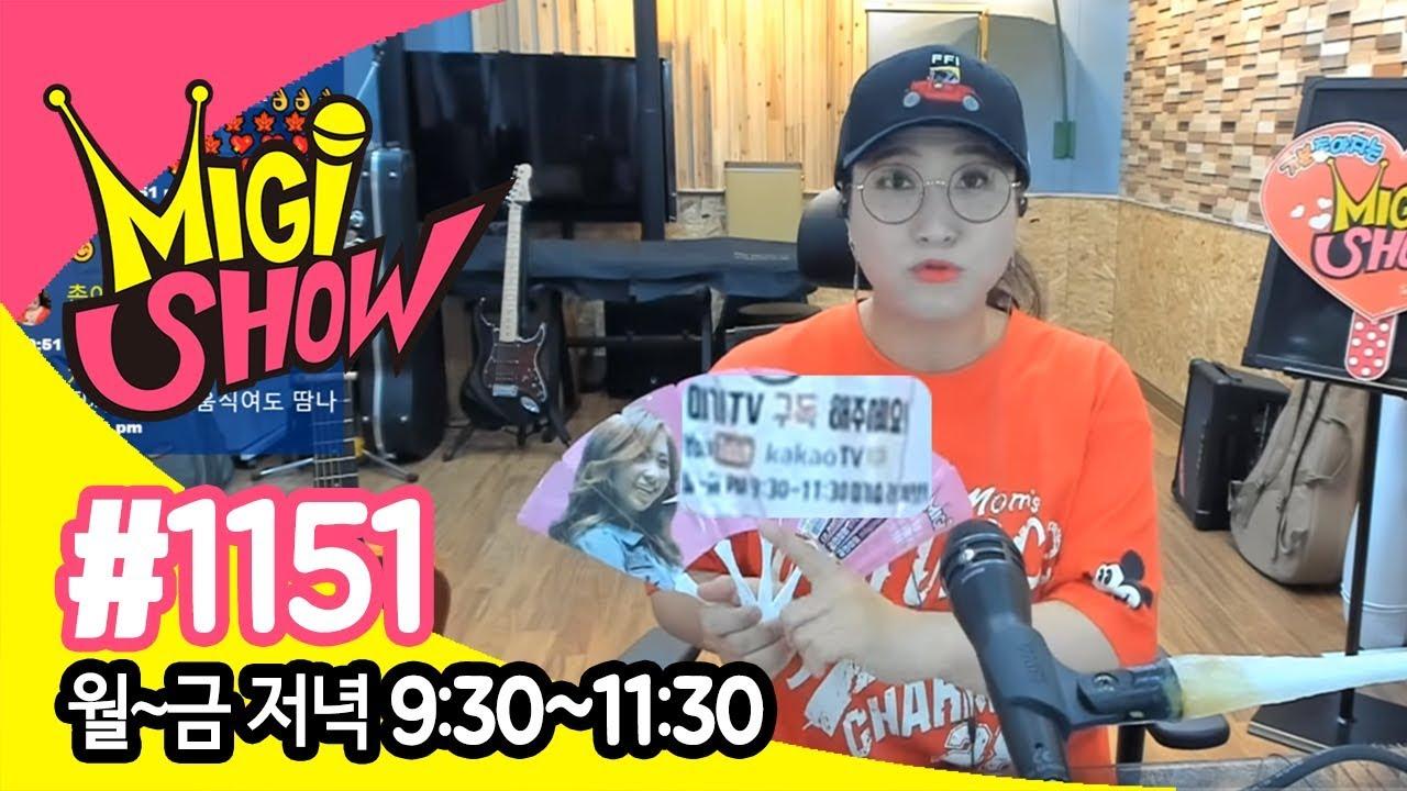 Download [미기쇼] MIGI SHOW #1151 통기타 라이브 7080 트로트 올드팝 발라드 KPOP (2018.05.29.화)