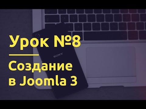 Создание сайтов для начинающих. 08 - Создание в Joomla