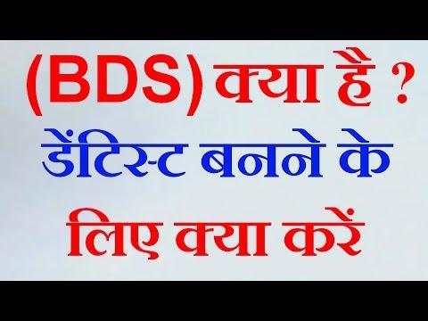 BDS क्या है डेंटिस्ट बनने के लिए क्या करें ? || Bachelor of Dental Science -