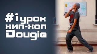 УРОКИ ХИП ХОПА ДЛЯ НАЧИНАЮЩИХ #1 – ДВИЖЕНИЕ Dougie