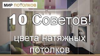 видео Особенности выбора натяжных потолков