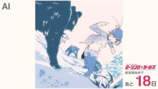 「普通が世界を救う!?」 オリジナルTVアニメ「ローリング☆ガールズ」は、 2015年1月10日からMBS、TOKYO MX、BS11他にて放送開始! 放送までいよいよ...