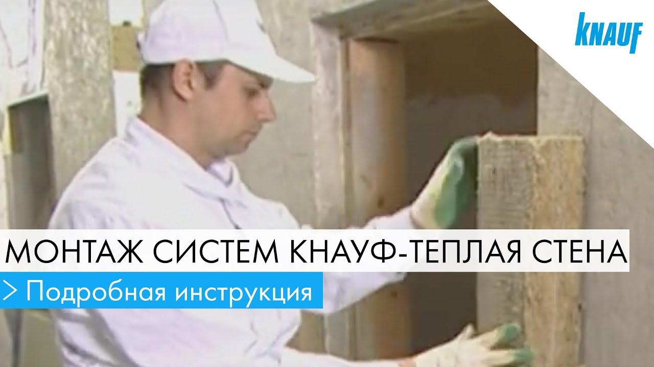 Монтаж систем КНАУФ-Теплая стена