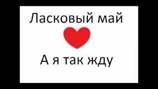 Download Ласковый май -- А я так жду Mp3 and Videos