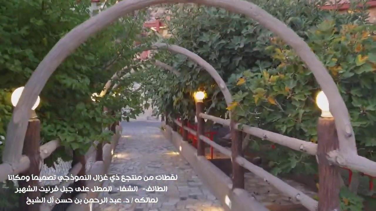 لقطات جميلة من منتجع ذي غزال الطائف الشفا لمالكه د عبد الرحمن بن حسن آل الشيخ Youtube