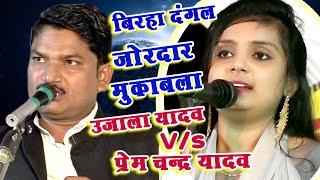 बिरहा दंगल~प्रेम चंद्र यादव #Premchand_Yadav Birha vs #Ujala_Yadav Birha Muqabala~ Raj Music World