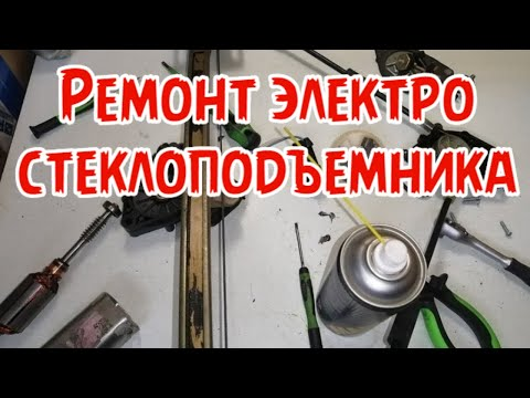 ремонт электростеклоподъемника, шевроле нива