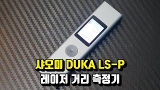 샤오미 DUKA LS P 레이저 거리 측정기 수동 라이…