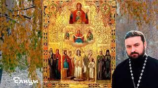 Покров Пресвятой Богородицы Проповедь от 14 10 17 о. Андрей Ткачев