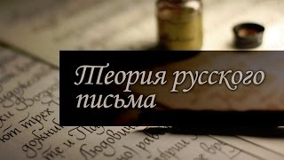 Теория русского письма. Орфоэпия. Лекция 1. Принципы русской графики