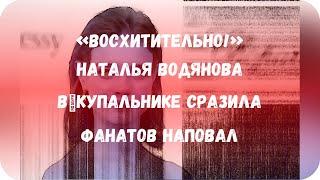 «Восхитительно!» Наталья Водянова вкупальнике сразила фанатов наповал