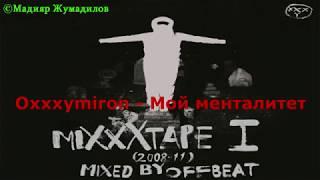 Oxxxymiron - Мой менталитет [Lyrics]