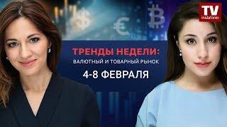 InstaForex tv news: Динамика валютного и товарного рынков (4 - 8 февраля)