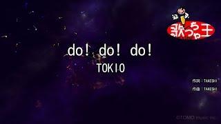 【カラオケ】do! do! do!/TOKIO