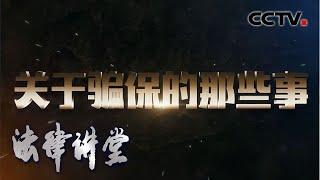 《法律讲堂(生活版)》 20200419 关于骗保的那些事| CCTV社会与法