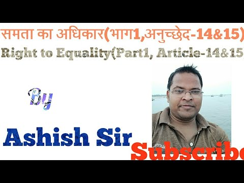 PU4-P2 मौलिक अधिकार#3/अनु14 & 15(fundamental rights#3/arti.14&15) IAS PCS SSC & OTHER EXAM