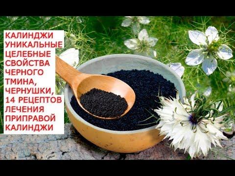 как применять черного тмина масло