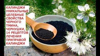 калинджи уникальные свойства черного тмина, чернушки, нигеллыю 14 рецептов лечения приправой калиндж