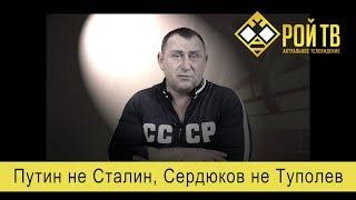 Путин – не Сталин, Сердюков – не Туполев