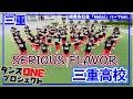 135 三重:三重高校 SERIOUS FLAVOR【スッキリ ダンスONEプロジェクト】