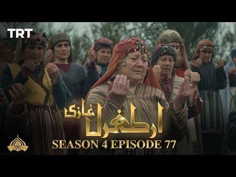 Ertugrul Ghazi Urdu | Episode 77| Season 4
