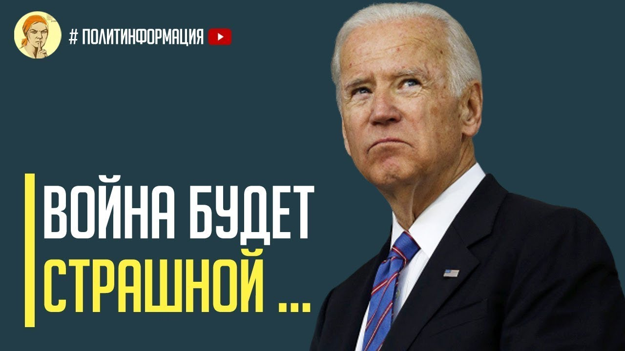 Срочно! Президент США жестко заявил о возможности Ядерной войны