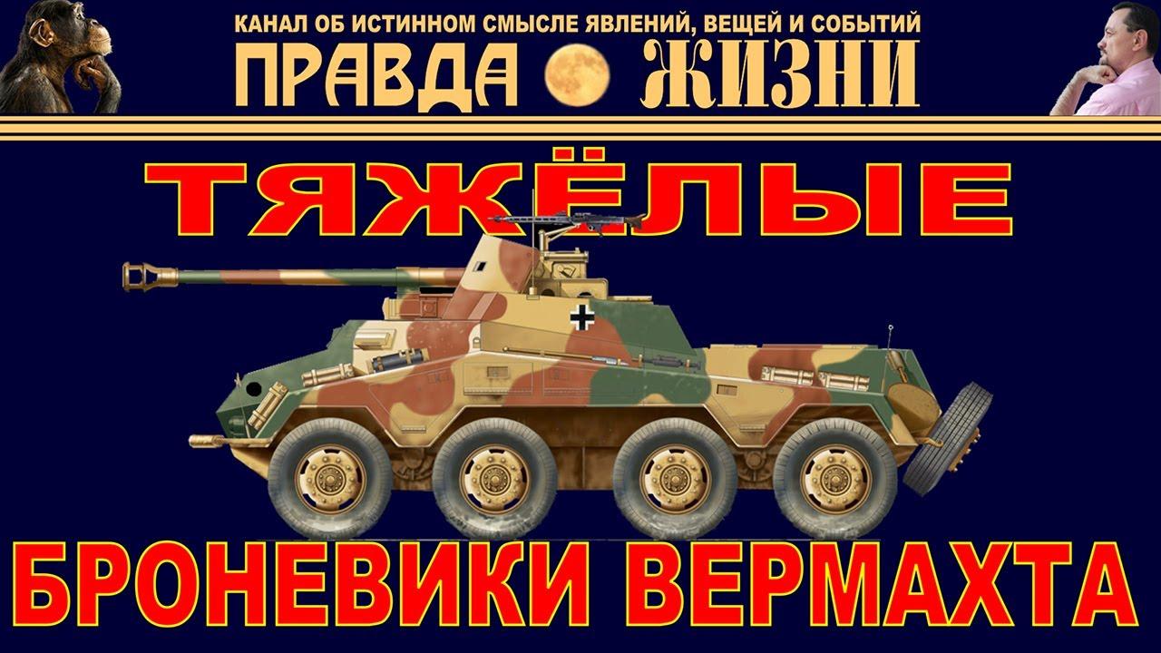 транспортеры вермахта