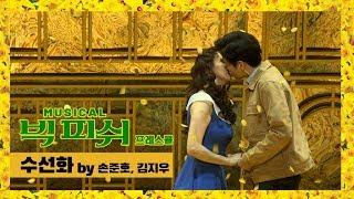 뮤지컬 '빅 피쉬' 2019 프레스콜 '수선화' - 손준호, 김지우