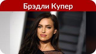Ирина Шейк и Брэдли Купер официально вышли в свет вместе