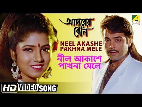 Neel Akashe Pakhna Mele | Adarer Bon | Bengali Movie Song | Indrani Sen, Toton kumar