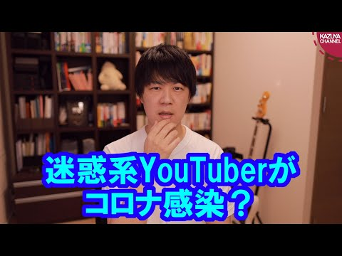 2020/07/15 迷惑系YouTuberへずまりゅうは今後の人生辛そう…