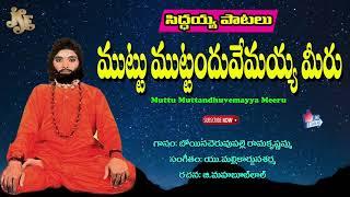 Siddaiah Patalu Mp3 | Boyinachervupalli Ramakrushnma | Muttu Muttandhuvemaya Meeru | Jayasindoor
