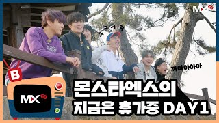 [CH.MX][B] EP.188 'MONSTA X's on vacation' DAY 1