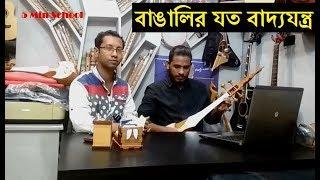 Dotara Price In Bangladesh | 5 Min School | দোতারার মাটির সুরে জুড়ছে ভারত বাংলাদেশ | দোতারার দাম