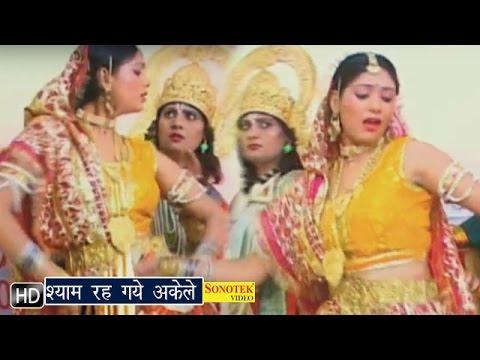 Shyam Rah Gaye Akele || श्याम रह गए अकेले || Akad || Haryanvi Movies Songs