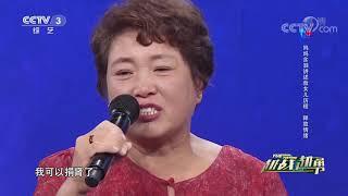 [越战越勇]妈妈含泪讲述救女儿历程 释放情绪| CCTV综艺 - YouTube