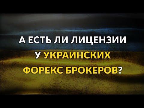 Форекс Брокеры Украины. Есть ли лицензии у форекс брокеров Украины? Разоблачение форекс брокера.
