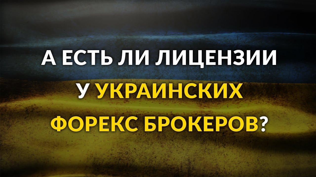 Форекс трейдеры украины биткоин краны прямые