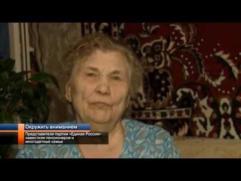 Представители партии «Единая Россия» навестили пенсионеров и многодетные семьи.