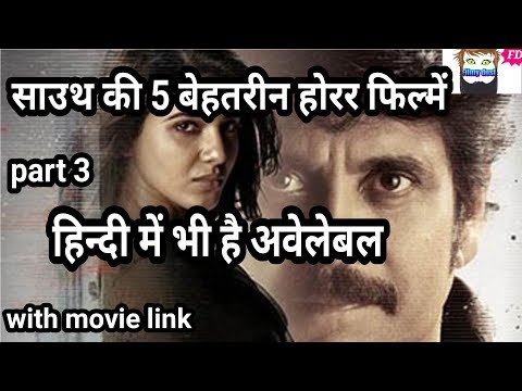 top 5 south indian horror movies in hindi dubbed || part-3 filmy dost
