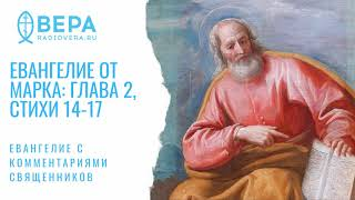 Евангелие от Марка, 2: 14-17. Призвание Левия. Комментирует еп. Феоктист (Игумнов)