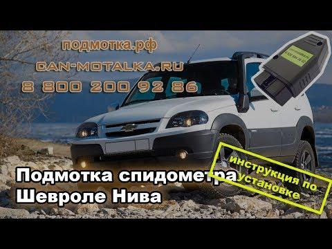 Подмотка спидометра Шевроле Нива с АБС - инструкция по установке