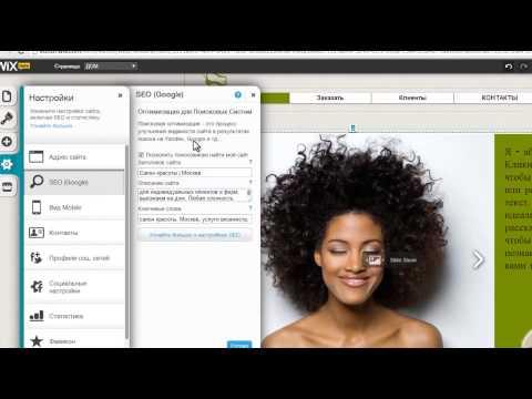 Конструктор сайтов Wix | Обновление настроек SEO