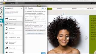 видео SEO настройки для сайта на Wix.com