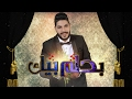 Download Cheb Houssem  -Bahlam Bik-  2017 الشاب حسام بحلم بيك MP3 song and Music Video