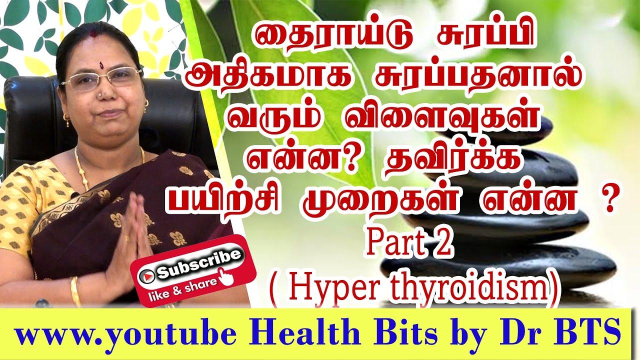 Thyroid hormone அதிகமாக  சுரப்பதினால் என்ன விளைவுகள் உண்டாகும்?தவிர்க்கும் முறைகள் யாவை?பயிற்சிகள்//