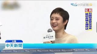 20190712中天新聞 鄧超、孫儷首曝兒女! 夫妻倆走紅毯甜蜜吐槽