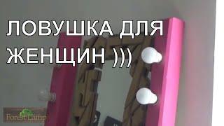 DIY ГРИМЕРНОЕ ЗЕРКАЛО ЛОВУШКА ДЛЯ ЖЕНЩИН