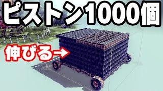 ピストン1000個で強引にクリアしようとしたらPC限界に到達しました