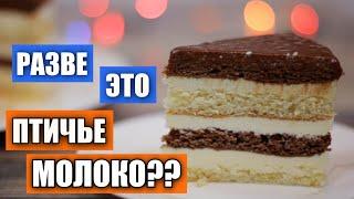 Проверка рецепта Торт Птичье молоко с кремом из манки от канала FooDee Вып 331